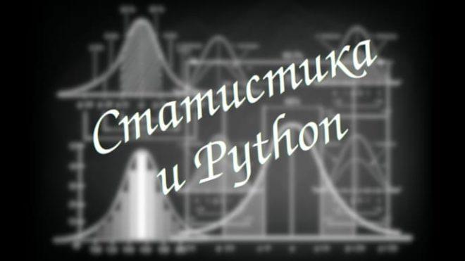 Pythonдля статистиков