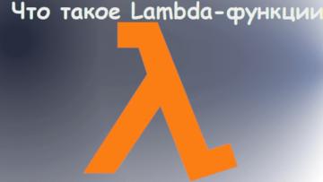 Lambda-функции позволяют писать в Python-стиле