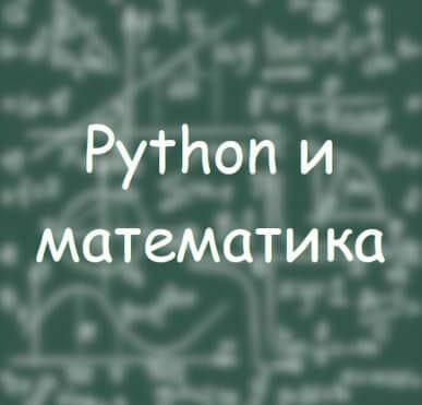 Pythonдля математиков