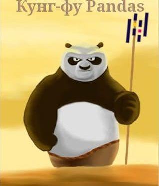 Абсолютный минимум Pandas