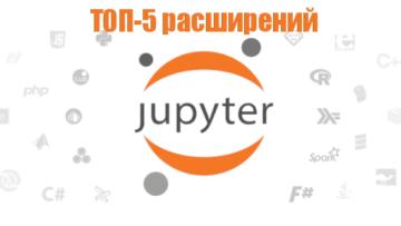 5 лучших расширений Jupyter Notebook