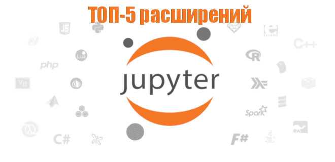 5 лучших расширений Jupyter Notebook