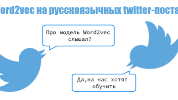 Обучение NLP-модели Word2veс на русских текстах с Python