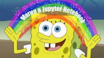 5 возможностей Jupyter Notebook на Python для Data Science