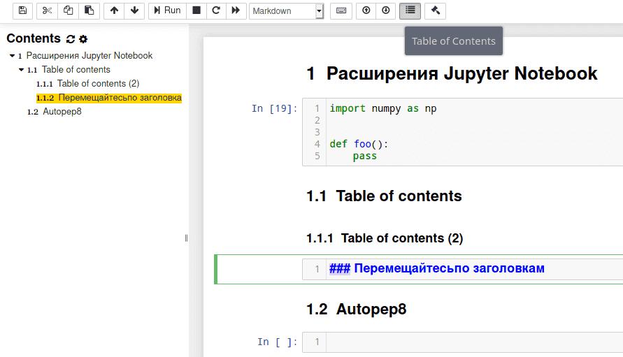 Появившееся содержание после нажатия кнопки Jupyter Notebook