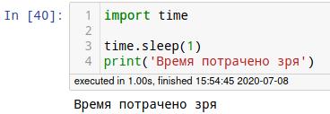 Время выполнения Python-кода и дата обработки, находящиеся под ячейкой Jupyter Notebook