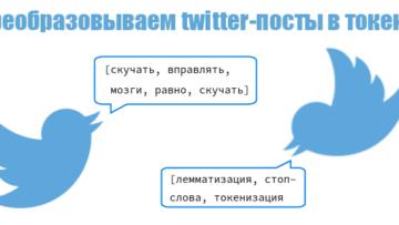 Готовим русские тексты для MachineLearningс Python