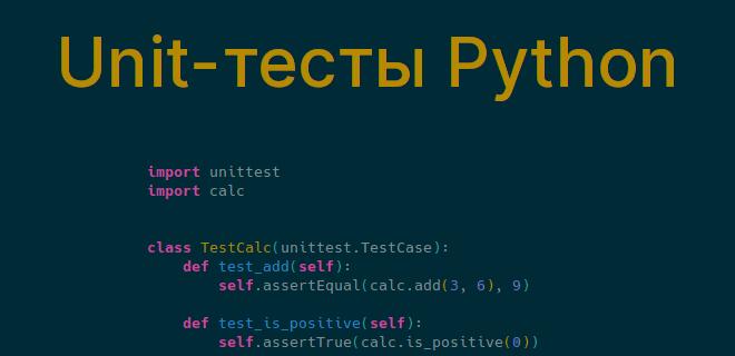 Unit-тесты в Python