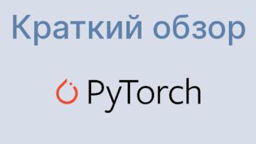 Краткий обзор PyTorch