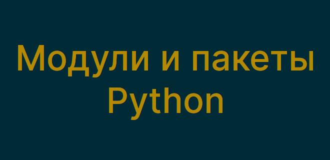 Пакеты и модули Python
