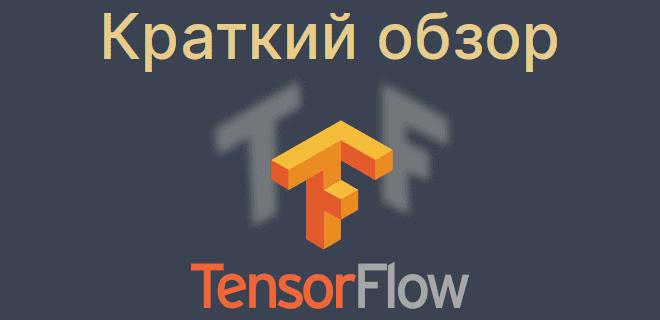 Краткий обзор TensorFlow