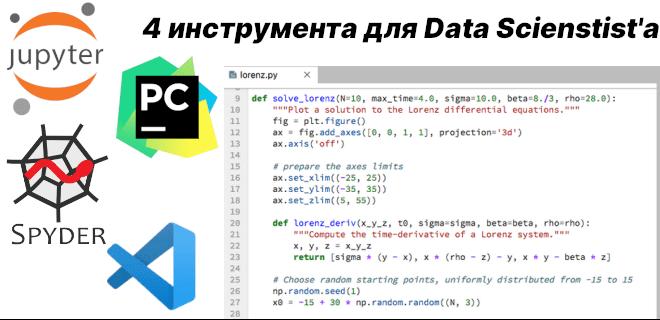 Не только Jupyter Notebook: еще 4 IDE и текстовых редакторов Python для Data Science