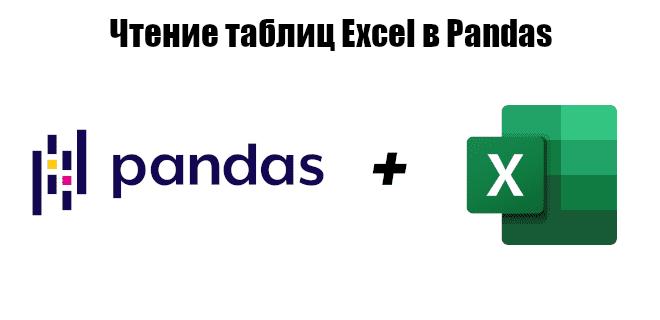 Чтение таблиц Excel в Pandas