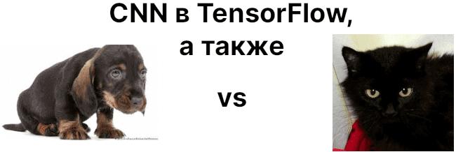 Data augmentation и сверточные нейронные сети в TensorFlow