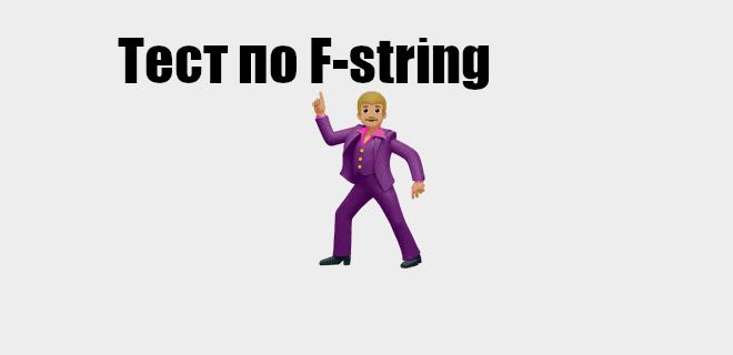 Тест по форматированию строки f-string