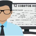 12 советов начинающему Data Scientist'у