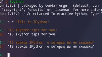 15 фишек IPython, которые сделают вашу жизнь проще