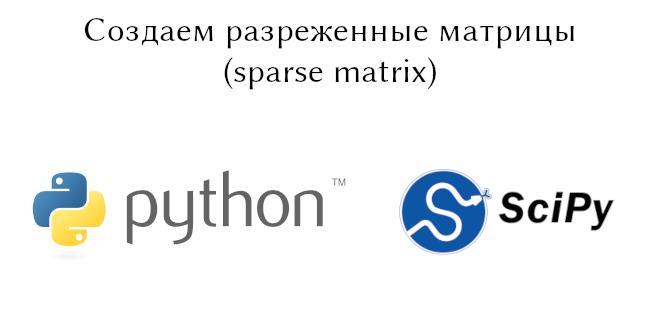 Разреженные матрицы в Python с помощью Scipy