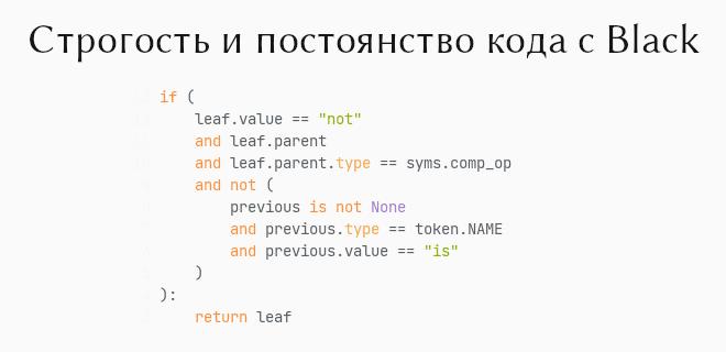 Самый строгий code style: Black