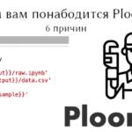Зачем вам Ploomber: 6 причин его использовать